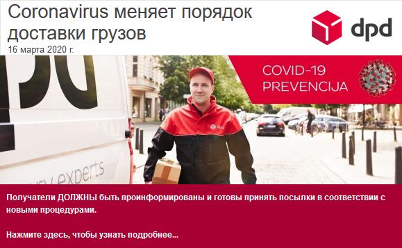 Coronavirus меняет порядок доставки грузов